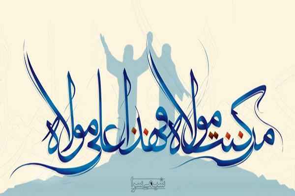 تصویر شماره تخفیف ویژه عید تا عید